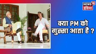 PM Modi: 'मुझे गुस्सा नहीं आता, गुस्सा व्यक्त करने का समय नहीं'  Akshay Kumar Exclusive With PM Modi