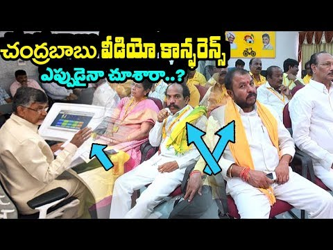 Chandrababu Naidu Video Conference At Eluru | TDP Leaders Conference Meeting At ELuru | indiontvnews