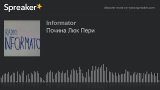 Почина Люк Пери (made with Spreaker)