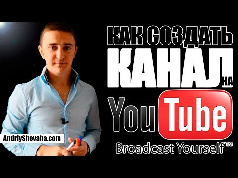Канал на Youtube: Как создать канал на YouTube? [New Design]