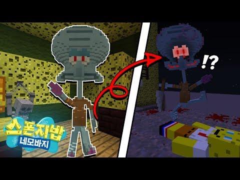 잉여맨 | '역대급 초대박! 징징이괴물!? 스폰지밥저택!!' *아오오니저택 콘텐츠* | 마인크래프트 Minecraft