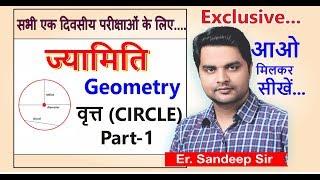 CIRCLE (PART-1)II By Sandeep Sir