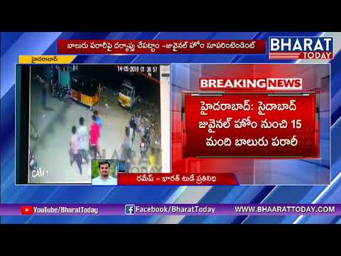 Fifteen Boys Escape From Juvenile Home | Bharat Today