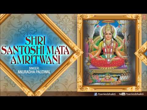 Santoshi Amritwani By Anuradha Paudwal I Shri Santoshi Mata...
