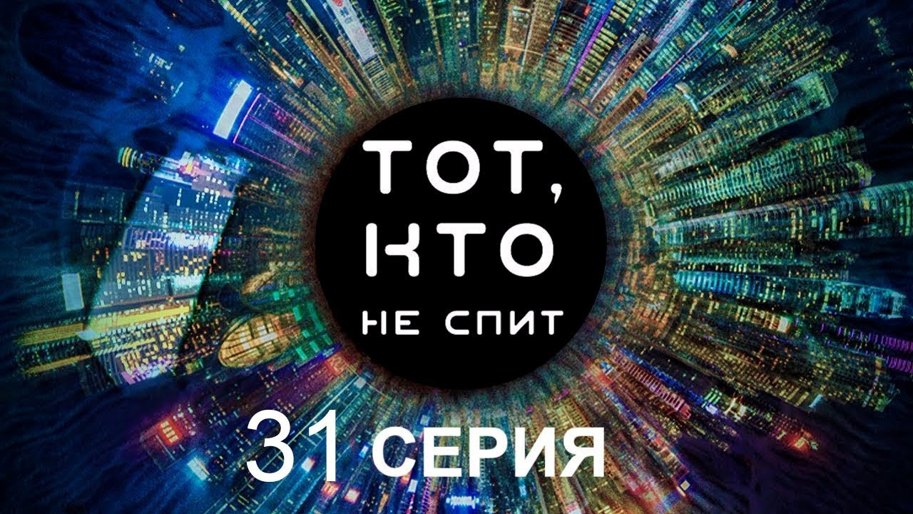 Тот, кто не спит - 31 серия   Интер