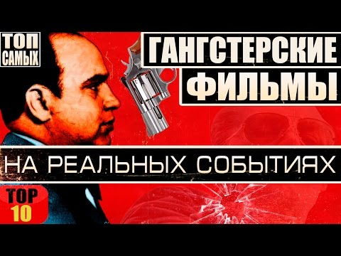 10 ФИЛЬМОВ ПРО ГАНГСТЕРОВ, ОСНОВАННЫХ НА РЕАЛЬНЫХ СОБЫТИЯХ