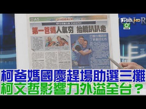 台灣-少康戰情室-20181012 2/2 柯爸媽國慶趕場助選三攤!柯文哲影響力外溢全台?