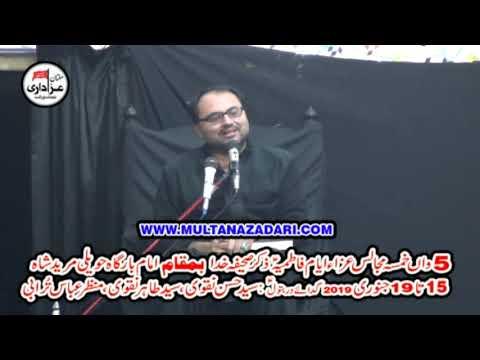 Allama Syed Baqir Ali Naqvi I Majlis 19 Jan 2019 | Imam Bargah Haweli Mureed Shah Multan