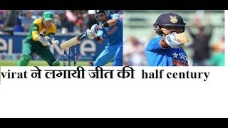 Virat Kohli half century against south africa || India vs South Africa || CT 2017 ||
