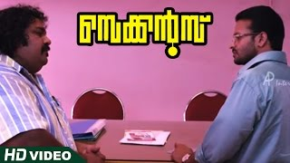 Cocktail - Seconds Malayalam Movie - Jayasurya fails to meet his work targets