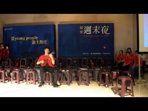 2013.05.25故宮週末夜:正義吉他團指導 王憲陽老師:Let's Dance