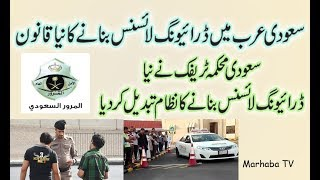 Saudi Traffic Police New Rules for New Driving License in Saudi Arabia Urdu Hindi
