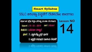 SSLC  2018-19 ಸಮಾಜ ವಿಜ್ಞಾನ ರೇಡಿಯೋ ಪಾಠ Social Science Radio Lesson for Final Exam