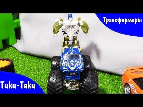 Трансформеры Видео про Машинки для детей - Тики Таки