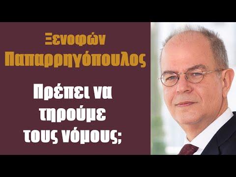 Ξ. Παπαρρηγόπουλος: «Πρέπει να τηρούμε τους νόμους;»