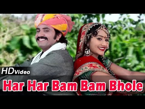 DJ Remix Shivji Song with RAP Har Har Bam Bam Bhole | New Rajasthani...