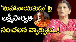 Lakshmi Parvathi Sensational Comments on Ntr Mahanayakudu Movie | Balakrishna | Tollywood News | TTM