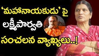Lakshmi Parvathi Sensational Comments on Ntr Mahanayakudu Movie | Balakrishna | Tollywood News | TTM