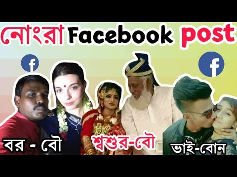 রং মিস্ত্রির American বৌ  | Funniest Facebook Post & Status | Rip Facebook Post