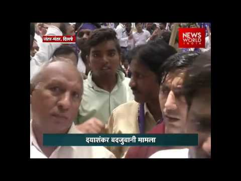 BSP workers protest in UP against BJP leader