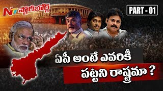 Why is Central Govt Neglecting Andhra Pradesh in #APSpecialStatus Issue? || Story Board 01