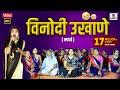 Lagu विनोदी उखाणे - मराठी उखाणे स्पर्धा  -  Vinodi Ukhane - Marathi Ukhane Spardha - Sumeet Music