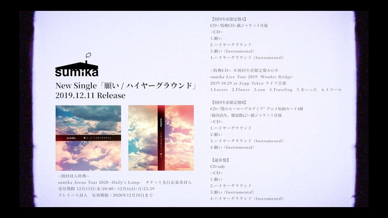 sumika - teaser映像を公開 新譜シングル「願い / ハイヤーグラウンド」2019年12月11日発売予定 thm Music info Clip