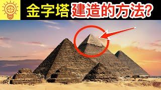 【金字塔秘密】終於被科學家揭開了!證據曝光!