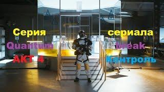 Серия из сериала Quantum Break Акт 4 выбор развилки Контроль в HD 60 fps