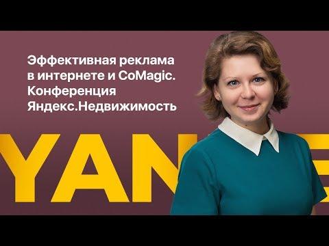 Эффективная реклама в интернете и CoMagic. Конференция Яндекс.Недвижимость