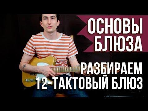 Как играть блюз - Основы блюза на гитаре - Уроки игры на гитаре Первый Лад