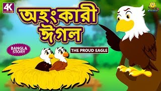 অহংকারী ঈগল - The Proud Eagle | Rupkothar Golpo | Bangla Cartoon | Bengali Fairy Tales | Koo Koo TV