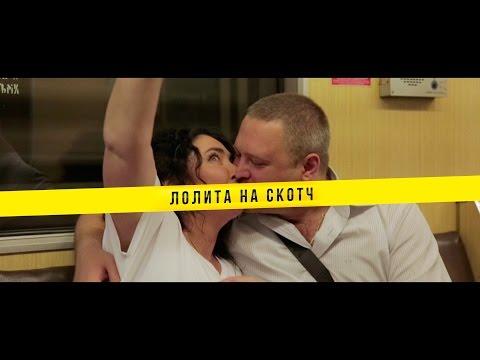 Лолита - На скотч [Клип]