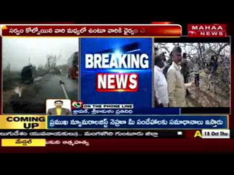 AP CM Spends His Festive Time With People In Titli Cyclone Affected Areas | Mahaa News
