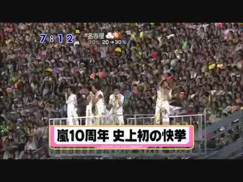 嵐 2009国立2年目 WSまとめ 200908/櫻井氏のかぴかぴ。10周年