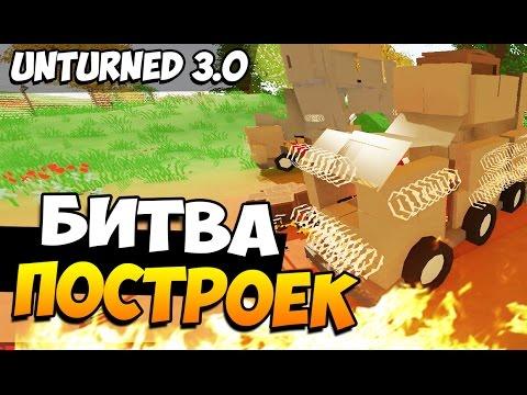 Unturned 3.0 - БИТВА ПОСТРОЕК ТАЧЕК! (КТО ЖЕ ВЫИГРАЛ?)! #28