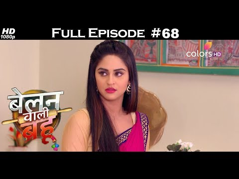Belanwali Bahu - 19th April 2018 - बेलन वाली बहू - Full Episode thumbnail