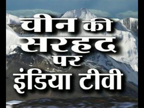 India TV live from China border