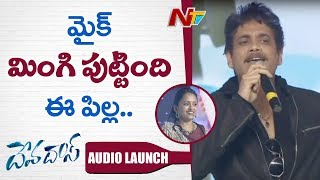Nagarjuna Teases Anchor Suma at Devadas Audio Launch Event | Nani