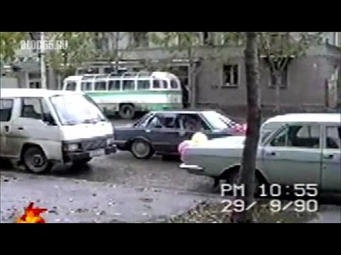Южно-Сахалинск (1990 год)
