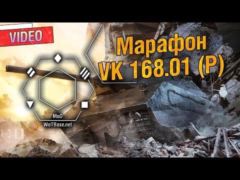 Марафон на VK 168.01 (P) Операция Трофей