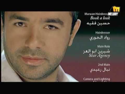 Marwan El Shami -  Shou Hayda / مروان الشامي - شو هيدا