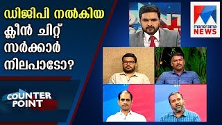 Does DGP's clean chit to DCP indicate Kerala Police stand over Puthuvypin Issue   Manorama News