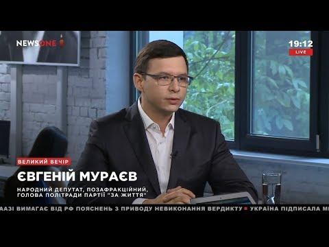 Евгений Мураев в Большом вечере на телеканале NEWSONE, 18.05.18