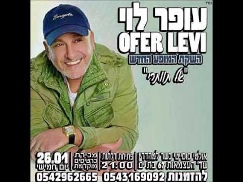 עופר לוי - מחרוזת נעלמה ברוח 2017