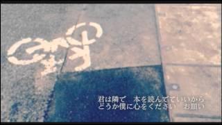 『きかせたいのは』ねこぼーろ(ササノマリイ)feat.初音ミク