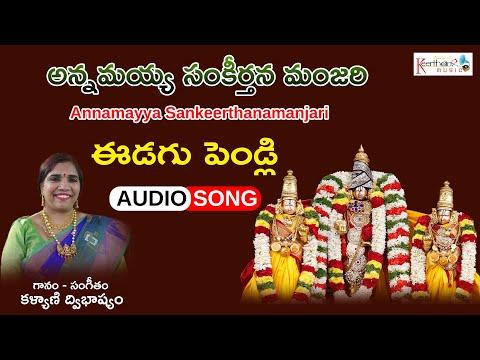 Eedagu Pendli - Annamacharya Keerthanalu