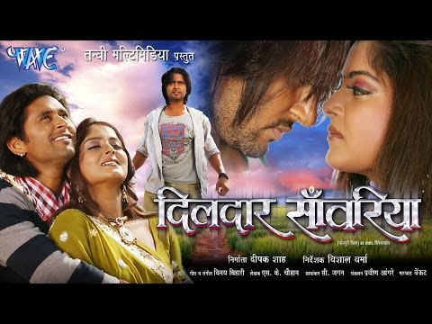 दिलदार सांवरिया - Bhojpuri Full Movie | Dildar Sawariya - Bhojpuri Film 2014 video