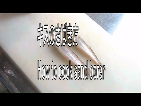 シロギスのお刺身・湯引き シロギスのお刺身・湯引き 釣り人料理 キスの刺身用おろし方