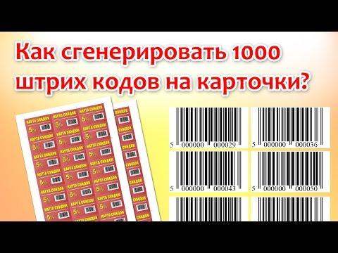 Как сгенерировать 1000 штрих кодов на карточки